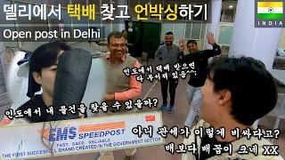 델리에서 택배 받고 언박싱하기 [세계여행+131]