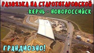 Крымский мост(март 2020)Грандиозное строительство с Кубани.Развязка на Старотиторовской.Керчь-Анапа