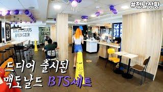 드디어 필리핀에도 출시된 맥도날드 BTS세트 첫날상황!…