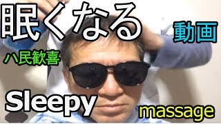 【ASMR】ハールワッサーを使ったヘッドマッサージ 若干強め希望 thumbnail