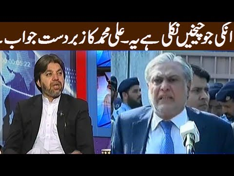 Ali Muhammad Khan Excellent Reply to Ishaq Dar For His Speech  Express News