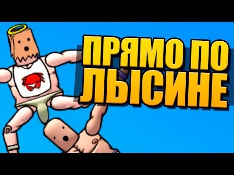видео: ДИКИЙ УГАР! САМАЯ МУЖСКАЯ ИГРА ДЛЯ НАСТОЯЩЕГО ДОТЕРА (mount your friends)