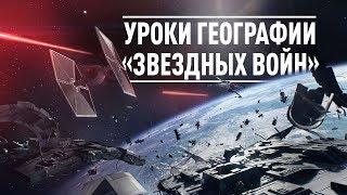 Уроки географии «Звездных войн» в Star Wars: Battlefront 2