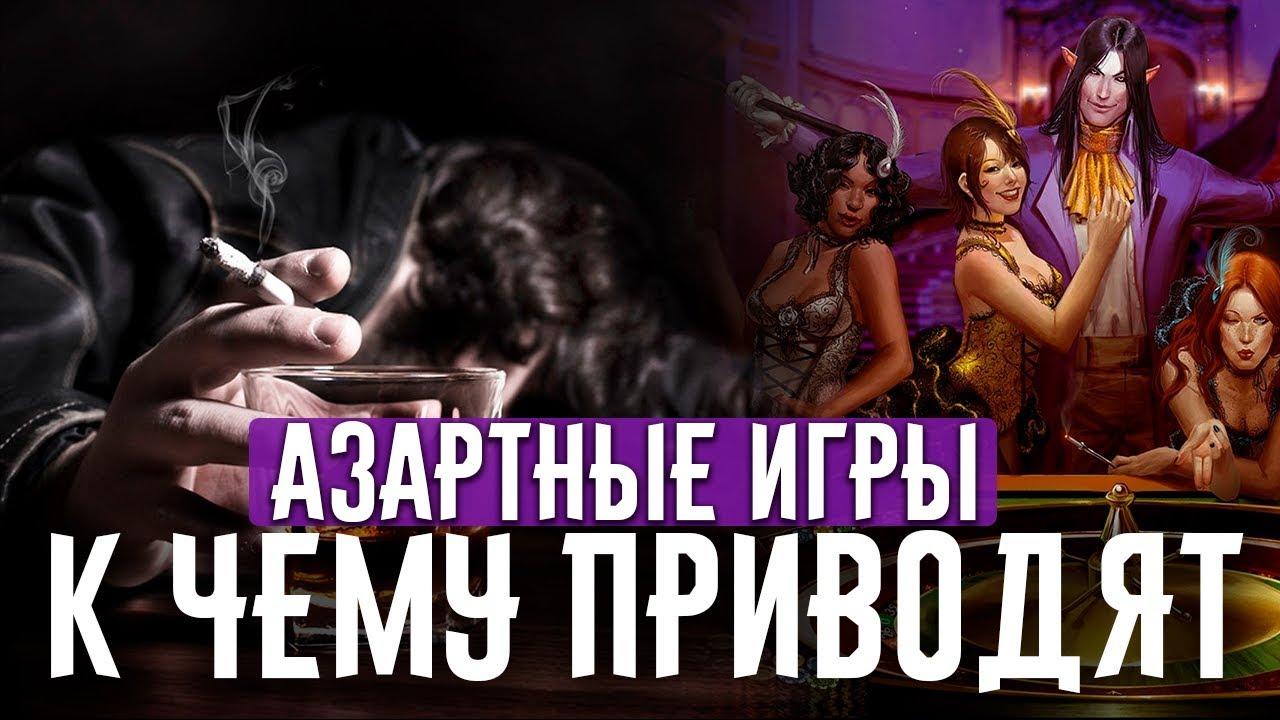 К чему Приводят Игры в Казино/как Бросить Азартные Игры?