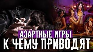 К ЧЕМУ ПРИВОДЯТ ИГРЫ В КАЗИНО / КАК БРОСИТЬ АЗАРТНЫЕ ИГРЫ?