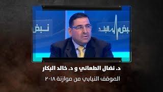 د. نضال الطعاني ود. خالد البكار - الموقف النيابي من موازنة 2018