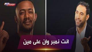 عمرو مصطفي لـ  محمد رمضان: انت نمبر وان على مين؟!