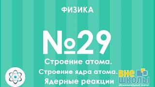Онлайн-урок ЗНО. Физика №29. Строение атома. Строение ядра атома. Ядерные реакции