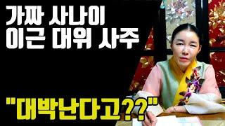 """가짜 사나이 이근 대위 사주 """"대박난다고??"""" 용군TV 양산점집 부산점집 김해점집 용한점집…"""