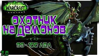 ТВОЙ ОХОТНИК НА ДЕМОНОВ | WoW: Legion 7.0. | Скверна из глаз!