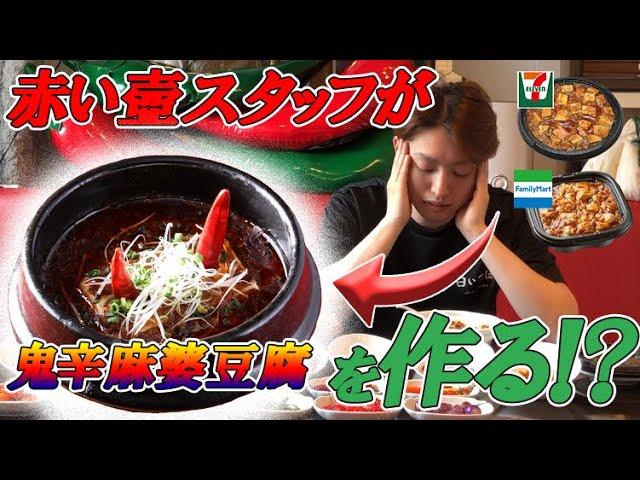 【赤い壺】検証企画!コンビニの麻婆豆腐をどのくらい辛くしたら鬼辛麻婆豆腐になるのか!?【9辛】