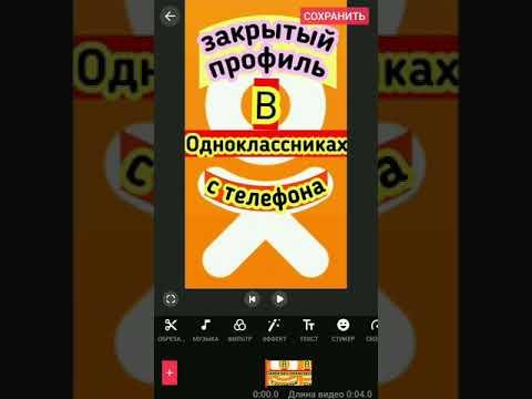 Закрытый профиль в Одноклассниках с телефона.Что это такое?