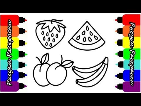 Рисуем ФРУКТЫ Раскраска для малышей Рисуем Раскраски