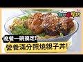 晚餐總是不知道要煮什麼!日式料理照燒親子丼!part1/3 《太太狠犀利》 EP25 巴鈺 焦…