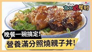晚餐總是不知道要煮什麼!日式料理照燒親子丼!part1/3 《太太狠犀利》 EP25 巴鈺 焦志方 好物開箱HD 20180205
