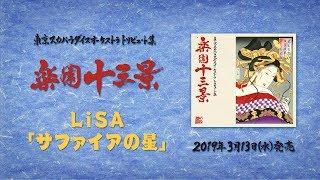 ※コメントあり※ LiSA 『サファイアの星』(東京スカパラダイスオーケストラ・トリビュート集 『楽園十三景』収録)