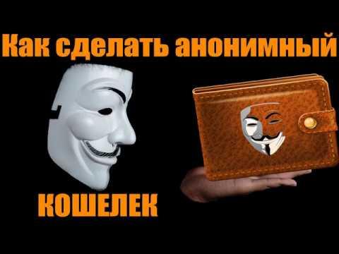 Как сделать анонимный интернет кошелек для денег и биткоин