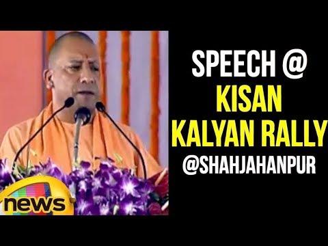 Yogi Adityanath Speech in Kisan Kalyan Rally at Shahjahanpur, Uttar Pradesh