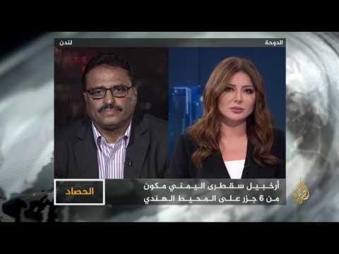 الحصاد- اليمن.. سقطرى بيد الإمارات  - نشر قبل 3 ساعة