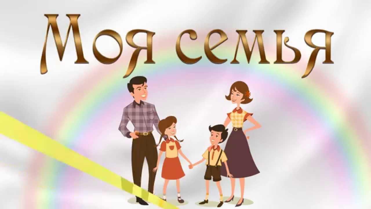Картинки про семью