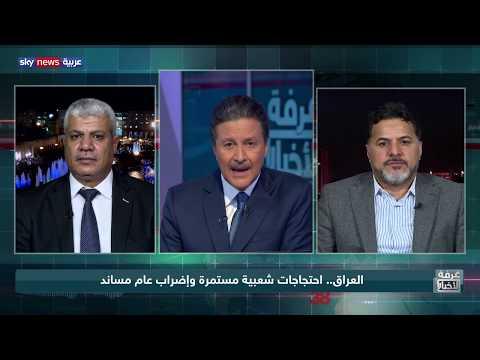 العراق.. احتجاجات شعبية مستمرة وإضراب عام مساند  - 22:54-2019 / 11 / 3
