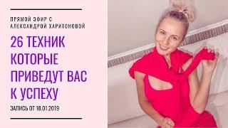 Александра Харитонова Прямой эфир от 18.01 2019 Тема: «26 техник которые приведут вас к успеху»
