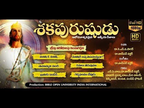 Shakapurushudu Audio Songs Jukebox || Telugu Christian Songs || BOUI Songs || Digital Gospel