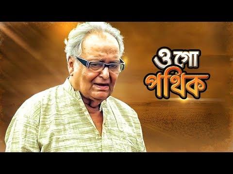ওগো পথিক - Ogo Pothik   Bangla Movie Song   Ontim Jatra   Shoumitra Chattopaddhay