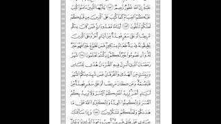 Sourate Al Baqara kamila Saad Al Ghamidi سورة البقرة كاملة سعد الغامدي