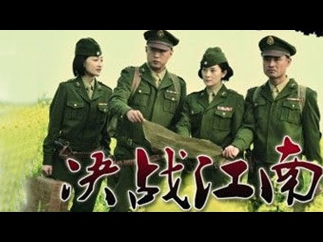 决战江南29(主演:韩雯雯,马以,冯国庆,王华英,王虎城,王强)