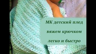 видео Как Связать одеяло крючком
