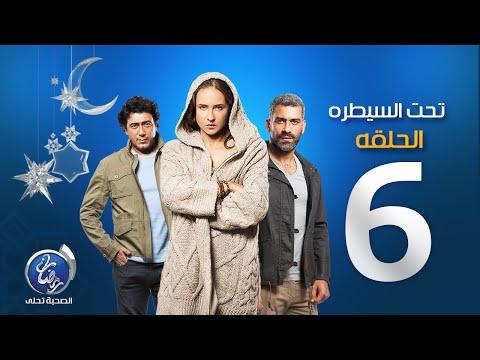 مسلسل تحت السيطرة - الحلقة السادسة | Episode 06 - Ta7t El Saytara