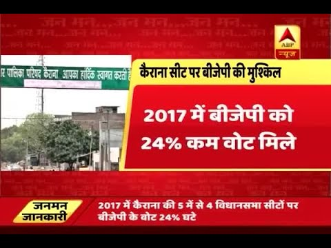 Jan Man: Political equation of SP, BSP which can trouble BJP in Karana byelection