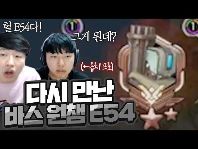 적으로 만난 바스티온 원챔 E54 + 오리사 원챔 듀오 그리고 대반전
