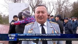31 год со дня вывода советских войск из Афганистана отметили в Шымкенте