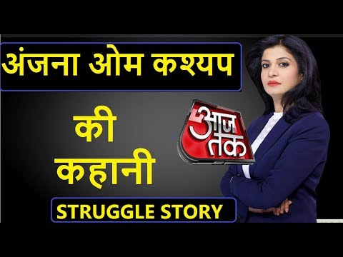 Anjana Om Kashyap Biography In Hindi || Struggle Story || Motivational Story