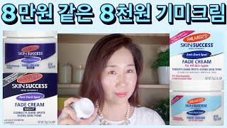 기미 잡티 크림 고함량 나이아신아마이드 레티놀 비타민C…