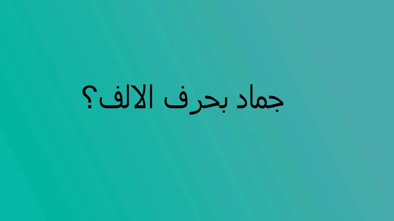 جماد بحرف الالف Youtube