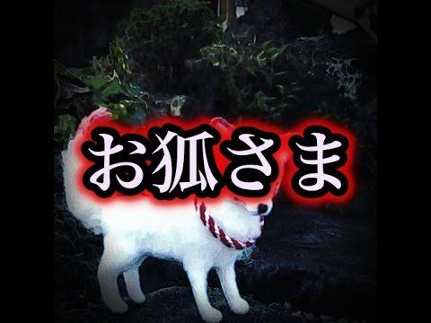 【神社・神様系】「お狐さま」・・・あ、だめだ【洒落にならないほど怖い話】