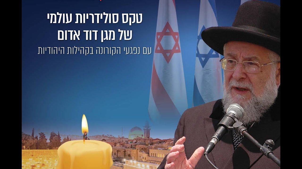 Il video della preghiera per le vittime della pandemia delle comunità ebraiche di tutto il mondo
