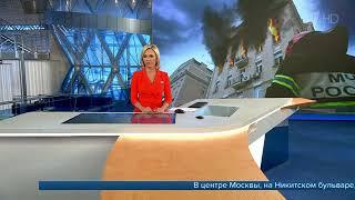 Смотреть видео ВМоскве выясняют причины пожара наНикитской улице, вкотором погибли шесть человек онлайн