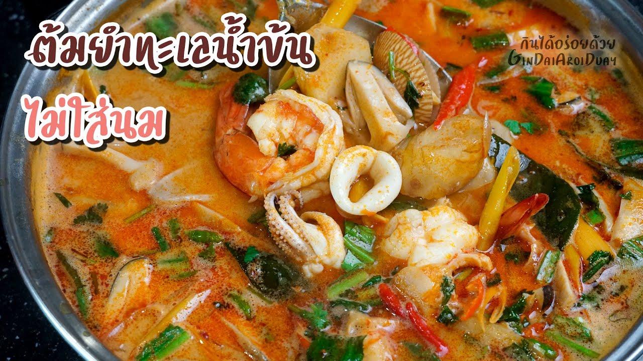 เคล็ดลับทำต้มยำทะเลน้ำข้น ให้น้ำซุปหอมมัน เข้มข้น สูตรไม่ใส่นม - Seafood Tom Yum l กินได้อร่อยด้วย