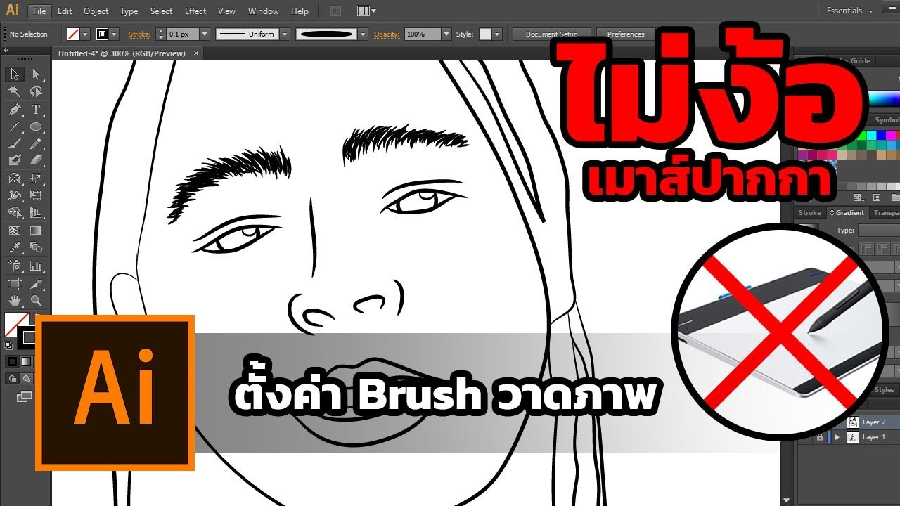 Illustrator Brush Youtube