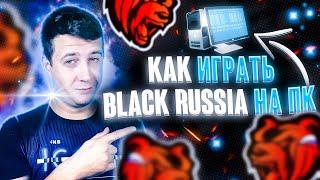 КАК ИГРАТЬ BLACK RUSSIA НА ПК КАК СКАЧАТЬ БЛЭК РАША НА ПК CRMP MOBILE