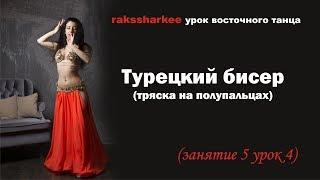 Турецкий бисер или тряска на полупальцах. Урок восточного танца.