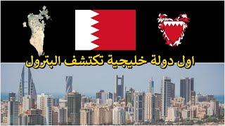 اول دولة خليجية تكتشف البترول | Bahrain - البحرين