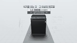 LG DIOS 식기세척기 설치 안내 가이드 (프리스탠딩…