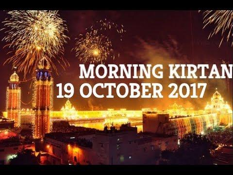 Morning Kirtan Darbar Sahib 19 October 2017 | Diwali at Golden Temple