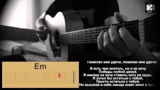 Кино (Цой) - Группа крови. Как играть, аккорды, разбор песни, видеоурок. Кавер