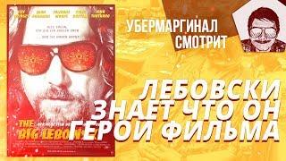 """[Убермаргинал смотрит] Кинотеории """"Лебовски знает, что он герой фильма"""" (ЧБУ)"""